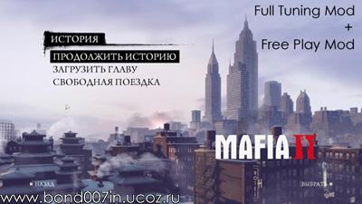 Full Tuning mod + Free Play Mod для Мафия 2