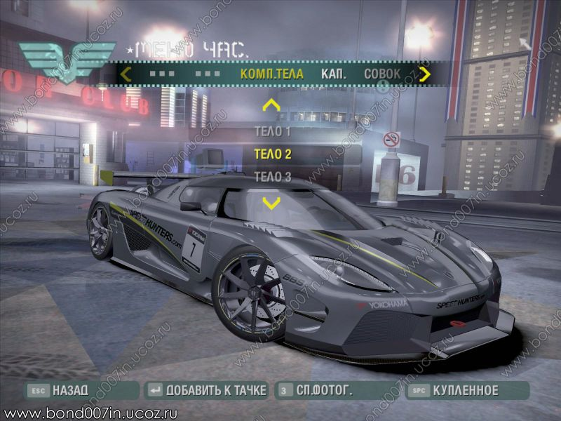 Программу для need for speed most wanted black edition