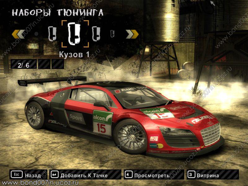 Need For Speed Most Wanted патч 1.3 позволяет устанавливать моды