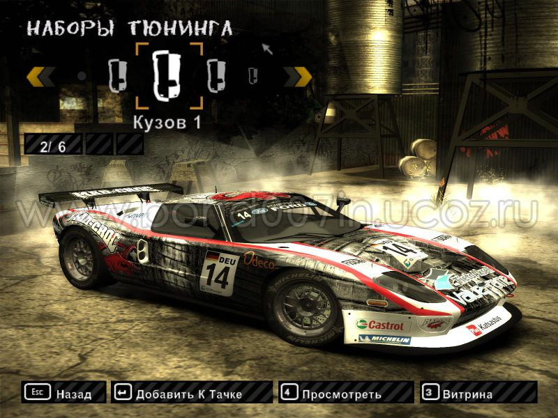 Сохранение На Игру Need For Speed Most Wanted